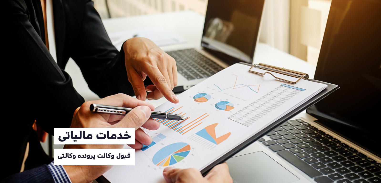 کیمیا محاسب | شرکت مالی و حسابداری